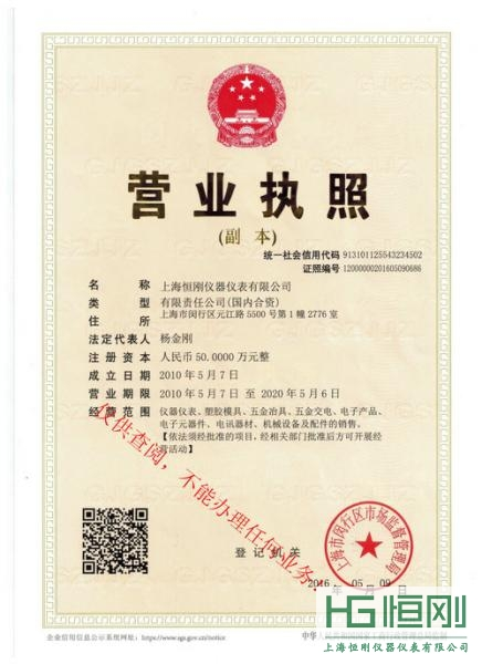 上海恒刚仪器仪表有限公司营业执照