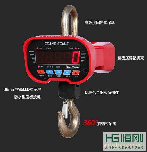 青海10吨电子吊磅_青海10吨电子吊磅价格